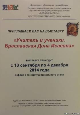 Браславская Дина Исаевна